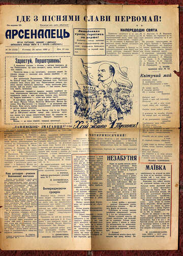 Only newspaper April 29, 1960 year №33055