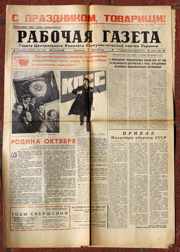 Working paper November 7, 1977 year №33060