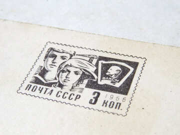 Mark mail USSR №33039