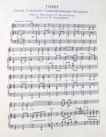 National Anthem Of The Soviet Union №33026