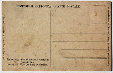 The reverse side of the antique postcard Leningrad Mikhailovsky garden 1930 year №33061