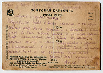 The reverse side of the antique postcard view from the roof of the 1929 year of labelled №33069