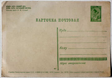 The reverse side of the antique postcard Crimea Yalta 1962 year №33071