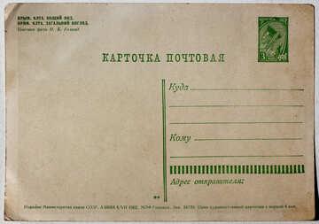 Il retro della cartolina d`epoca Crimea Yalta anno 1962 №33071