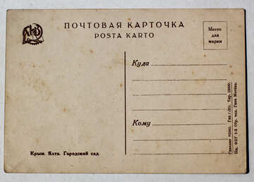 The reverse side of the antique postcard Yalta City Garden year 1932 №33075