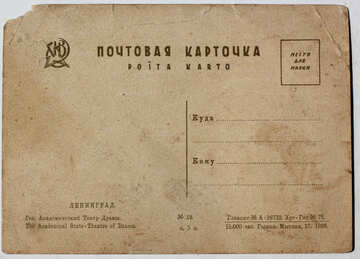 The reverse side of the antique postcard Leningrad academic theater of the year 1929 №33077