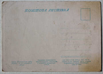 The reverse side of the retro postcard Crimea pioneer camp Artek 1958 year №33088