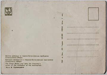 Postcard textures №33079