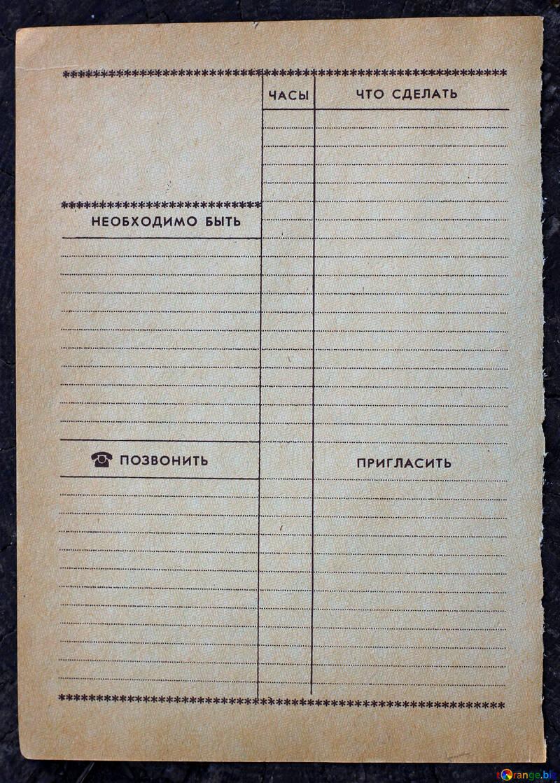 Folha de diário antigo №33538