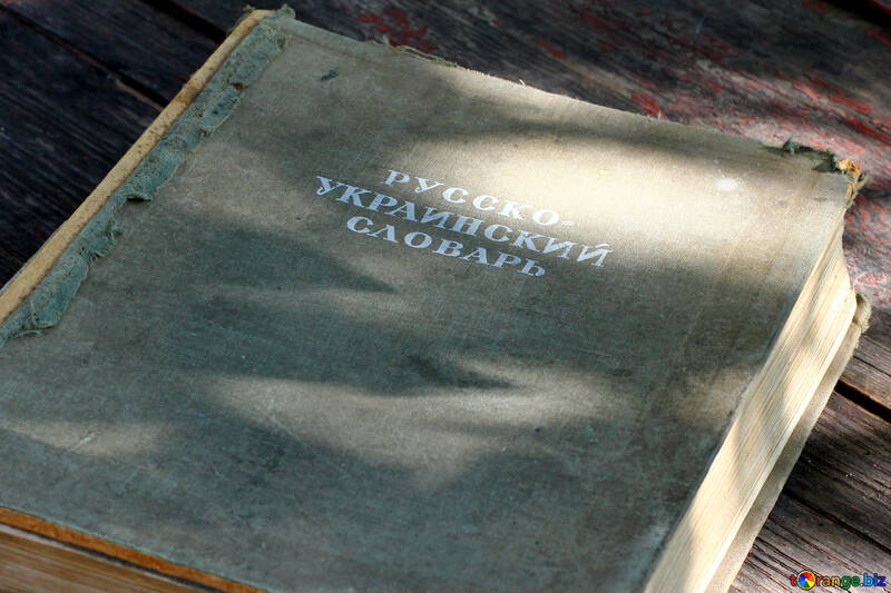 English Ukrainian dictionary №33984