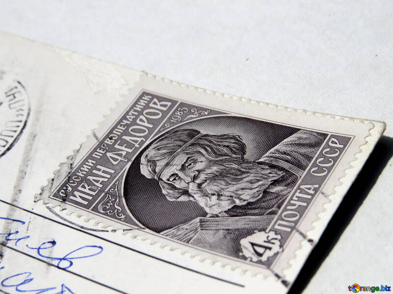 Timbro posta USSR №33047