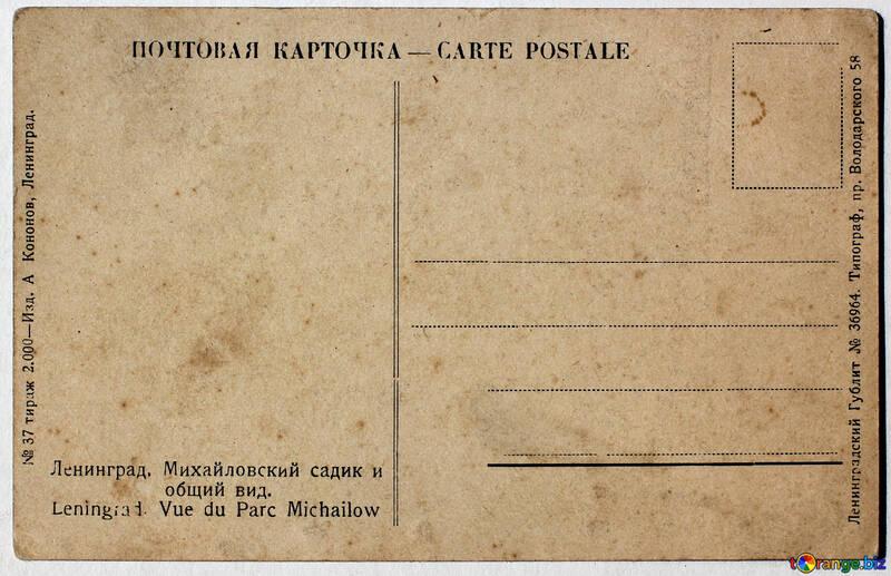 Il retro del giardino Leningrado Mikhailovsky cartolina d`epoca anno 1930 №33061
