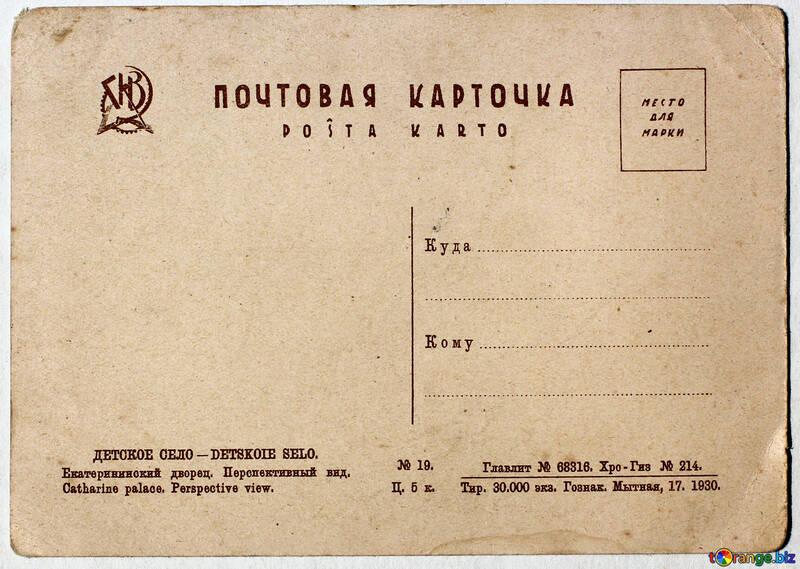 Il retro dell`anno antica cartolina Catherine Palace 1930 №33065