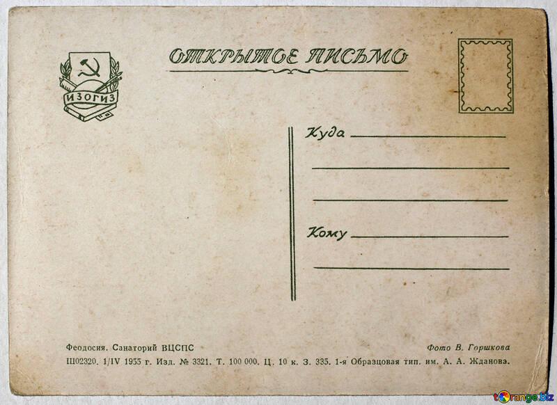 Il retro della cartolina d`epoca Feodosia Crimea anno 1955 №33067