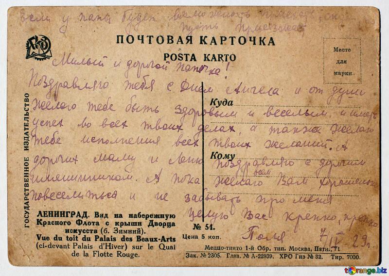 Il retro della cartolina d`epoca vista dal tetto dell`anno 1929 di etichettati №33069