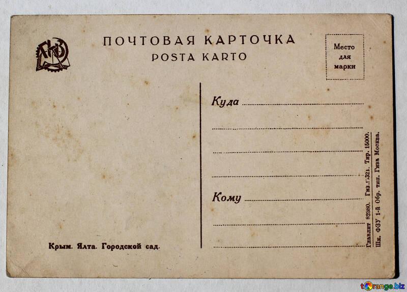 Il retro dell`anno Yalta città giardino antico cartolina 1932 №33075