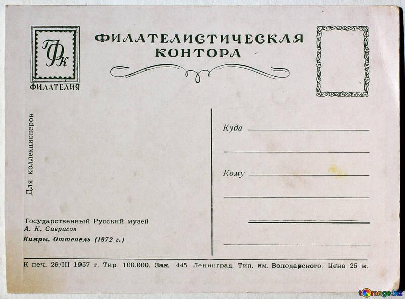 Il retro della cartolina d`epoca anno 1957 Savrasov, Kimry. Il disgelo №33090