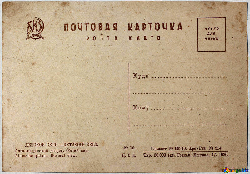 Il retro della cartolina Leningrado anno 1930 Alexander Palace №33083