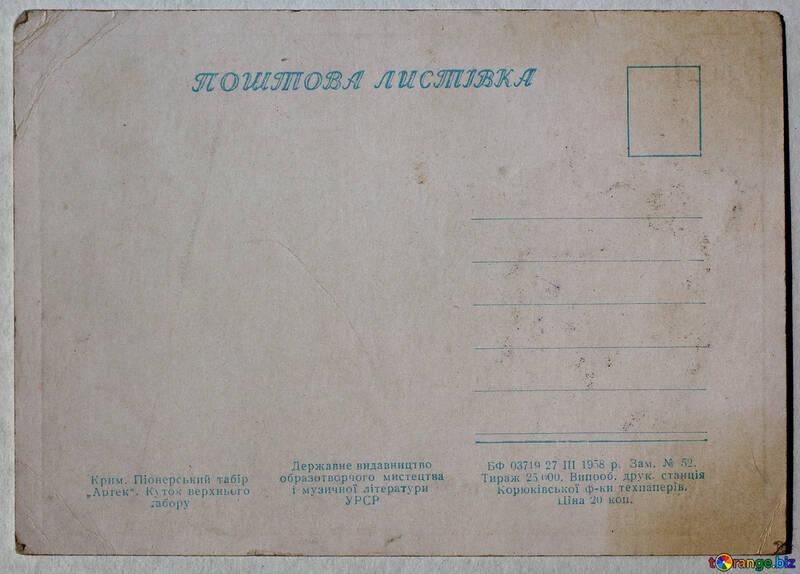 Il retro della cartolina retrò Crimea pioniere Artek campo anno 1958 №33088