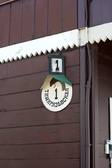The number one sign pointer House №39850