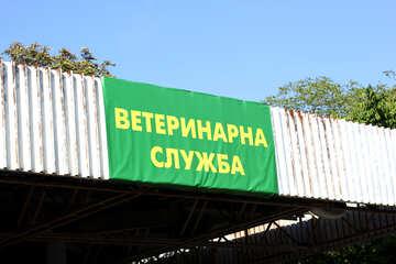 Signboard of veterinary service №39625