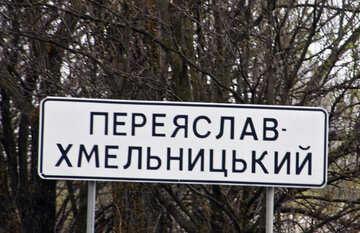 Road sign.Ukraine. City.Pereyaslav-Khmelnitsky №4899