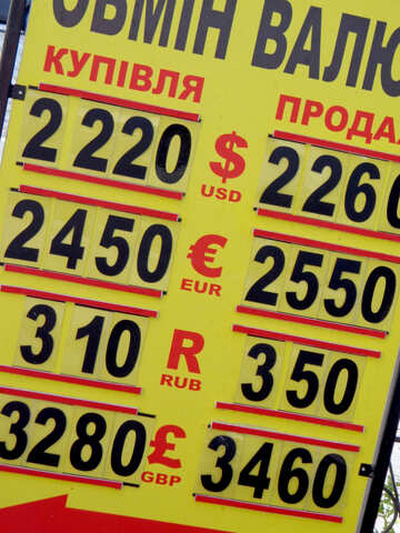 Plate exchange rates №41666