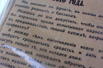 Russian language №41583