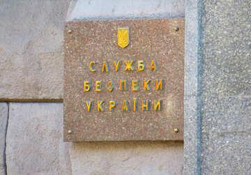 The Security Service Of Ukraine №41068