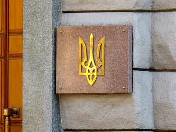 Coat of arms of Ukraine sign №41069