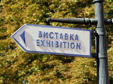 A sign on a pole exhibition №41210