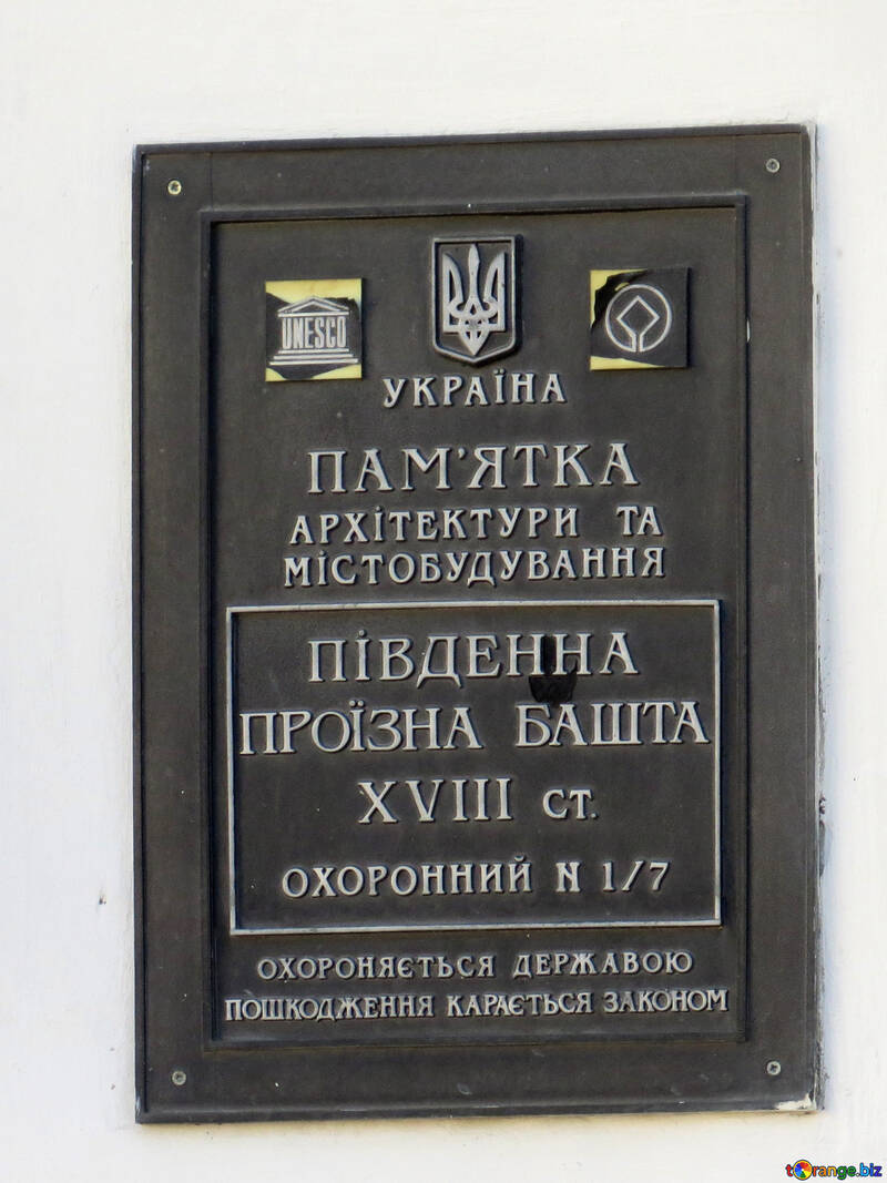Plate architectural monument №41208