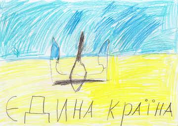 Children`s drawing Ukraine №42762