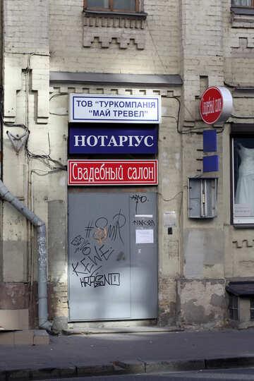 Werbeschilder über dem Eingang №42098