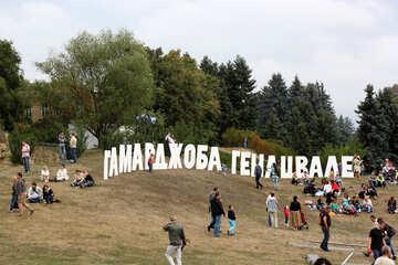 Die georgische Ausstellung №42409