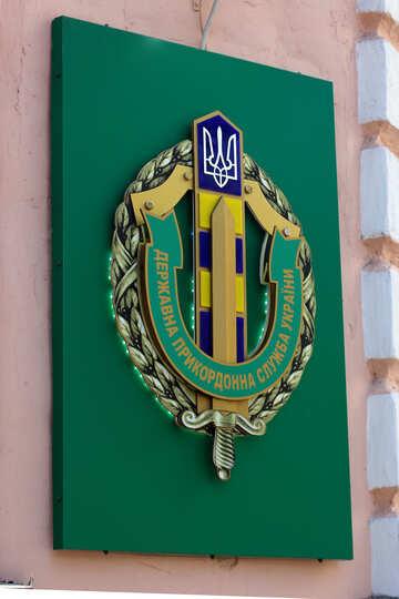 The Border Guard Service of Ukraine №42040