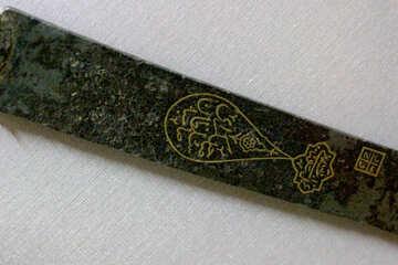 Ancient sword №43626