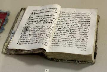 Ancient book №43343