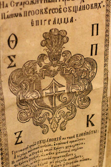 Picture of an old book №43384
