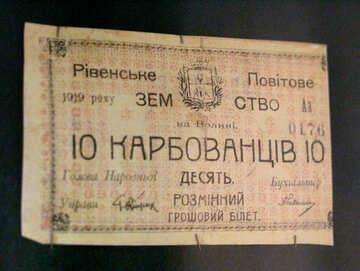 Ukrainian money 1919 10 karbovanets №43550