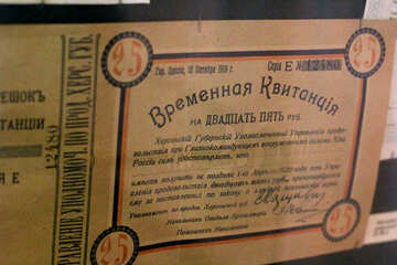 25 Ukrainian rubles 1920 №43547