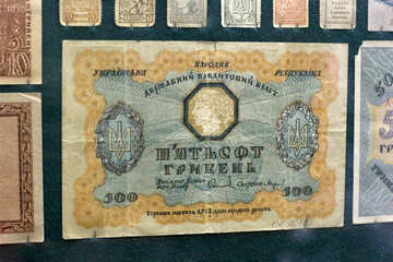 Paper money of the Ukrainian People`s Republic in 1918 500 hryvnia  №43577