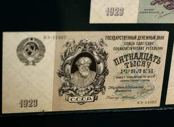 15 thousand rubles of the USSR in 1923 №43543