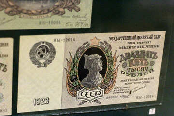 25 thousand rubles of the USSR in 1923 №43542
