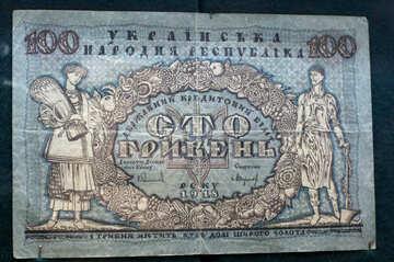 100 hryvnia 1918  №43574