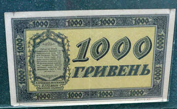 1000 hryvnia old №43568
