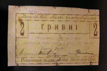 2 hryvnia ticket №43549