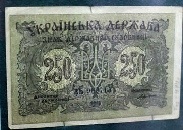 250 karbovanets 1918 №43585