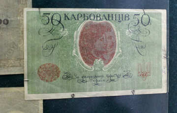 50 karbovanets 1918 №43583