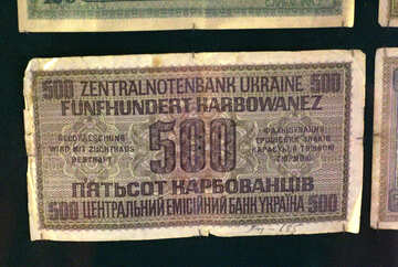500 karbovanets 1942 №43531